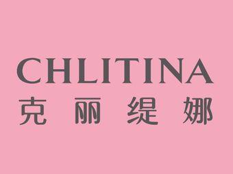 CHLITINA克丽缇娜(专业美容护肤中心)