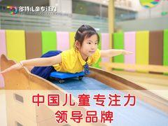 中科院多特儿童专注力感统体能训练