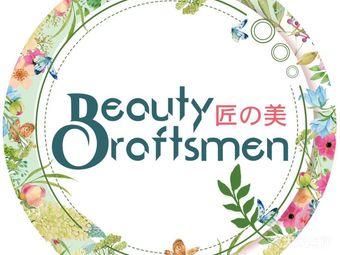 匠の美Craftsmen Beauty美甲美睫(春熙店)