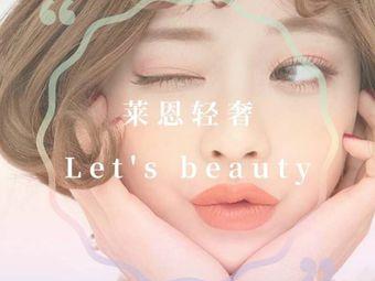 Let's Beauty莱恩轻奢皮肤管理