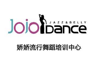 娇娇流行舞蹈培训