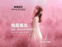 韩国艺匠Artiz Studio(成都店)