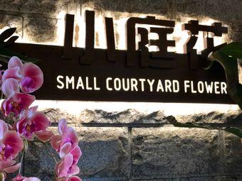 小庭花·芳香SPA