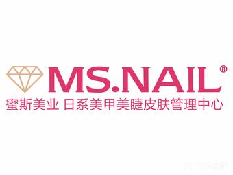 MS.NAIL日系美甲美睫中心(曲江大悦城店)