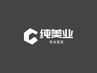 纯美业专业美发(河北街店)